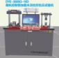 DYE-300SG-10D微机控制恒加载水泥抗折抗压试验机